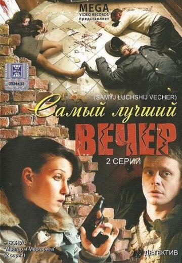 Самый лучший вечер (2008) полный фильм