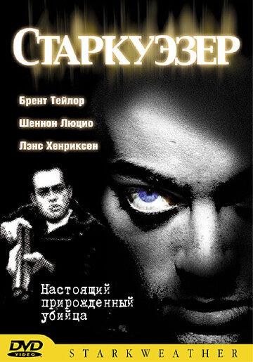 Фильм Старкуэзер