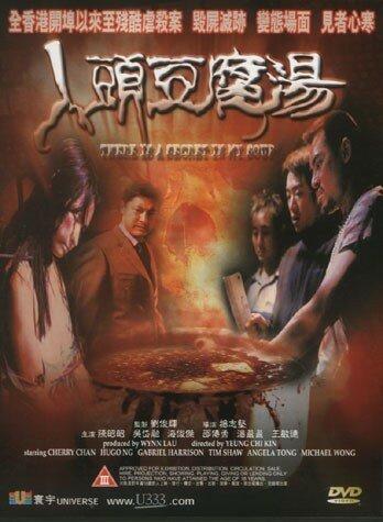 Секрет в моём супе (2001)