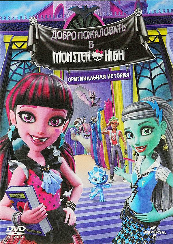 Школа монстров: Добро пожаловать в Школу монстров / Monster High: Welcome to Monster High (2016)