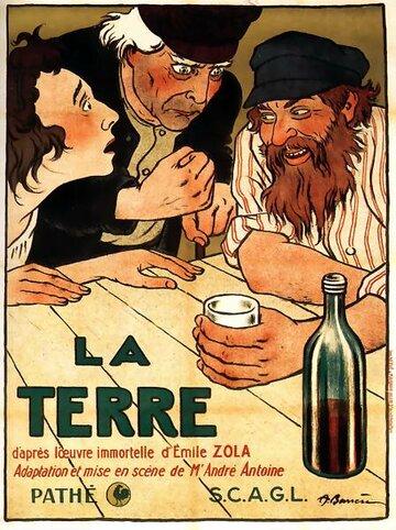Земля (1921)