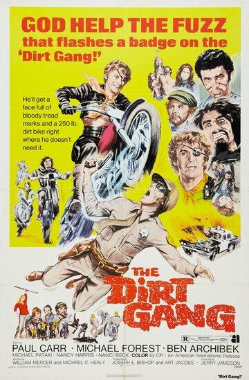 Грязная банда (1972)
