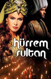 телесериал Хюррем Султан смотреть онлайн