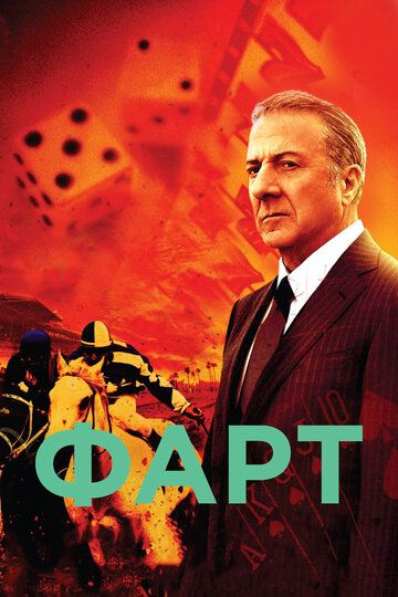 Фарт (2011) полный фильм онлайн