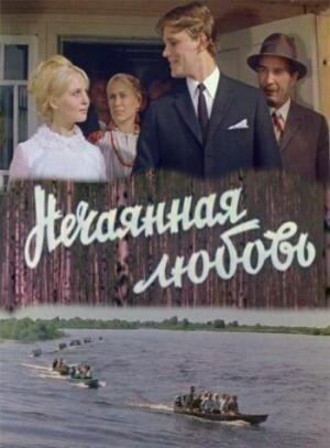 Нечаянная любовь (1970) полный фильм