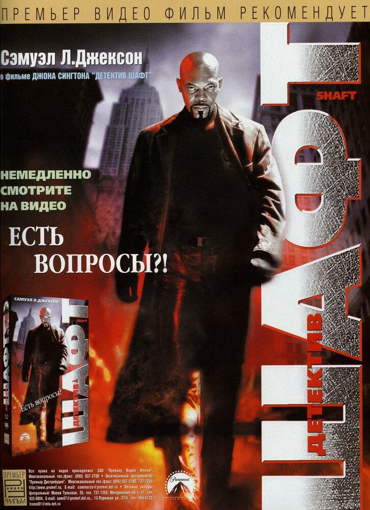 Скачать Фильм Шафт 2000 Торрент img-1