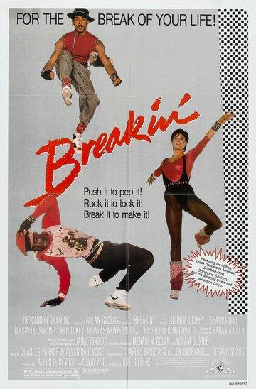 Брейк-данс (Breakin'1984)