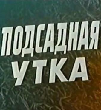 Подсадная утка (1974)