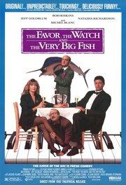 Услуга, часы и очень большая рыба (1991)