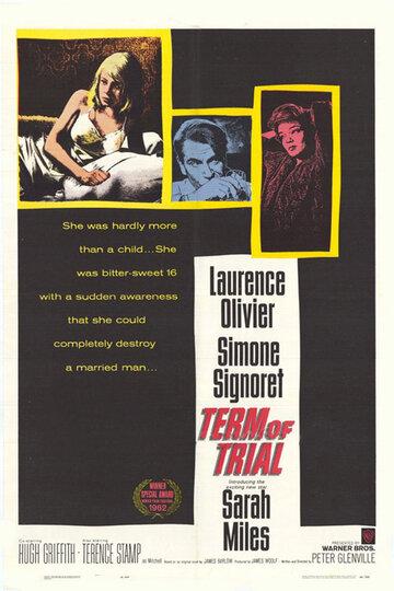 Семестр испытаний (1962)