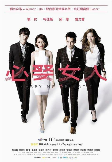 996291 - Жениться мне или нет? (2015, Тайвань): актеры
