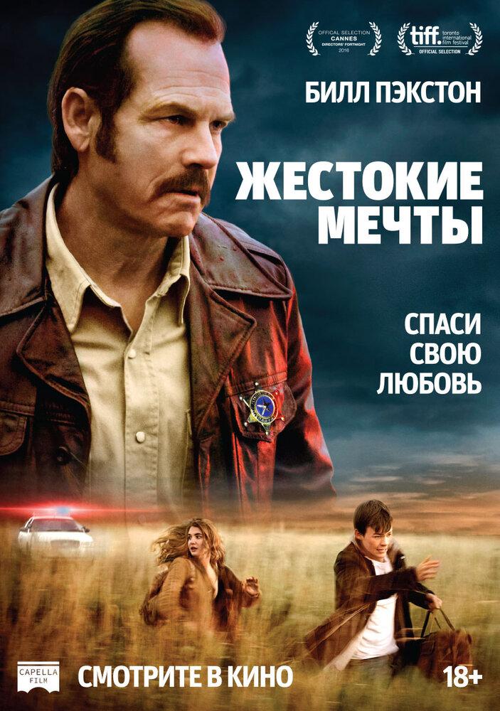 Отзывы к фильму – Жестокие мечты (2016)