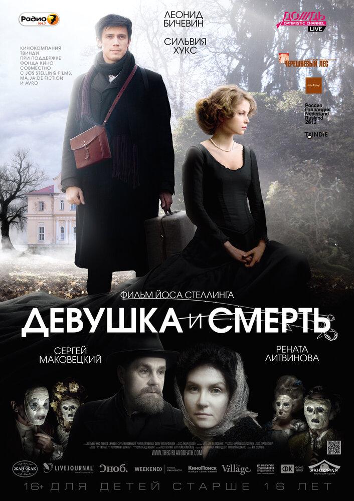Девушка и смерть (2013) - смотреть онлайн