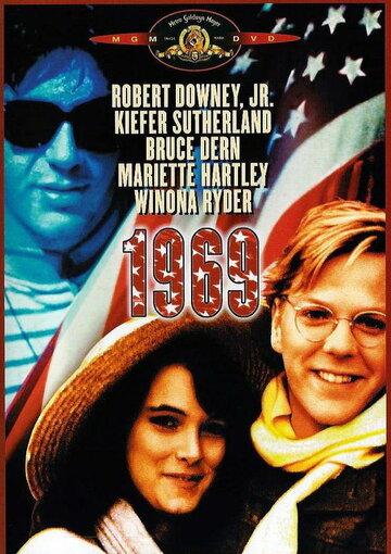 Фильм 1969