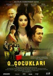Бл..дские дети (2008)
