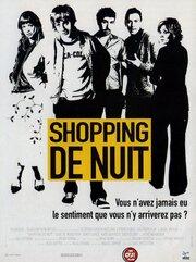 За покупками на ночь глядя (2001)