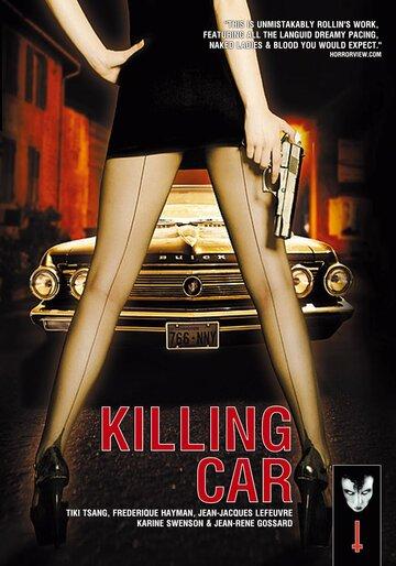 Машина-убийца (1993)