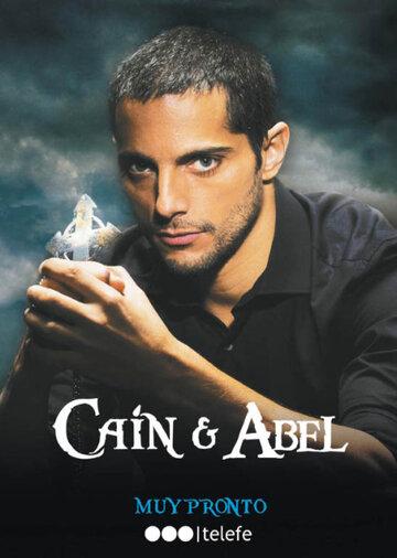 Каин и Авель (Cain y Abel)