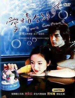 Любовный контракт (2004) полный фильм онлайн