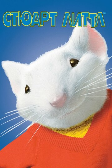 ������ ����� (Stuart Little)