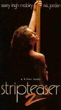 ������������ 2 (Stripteaser II)