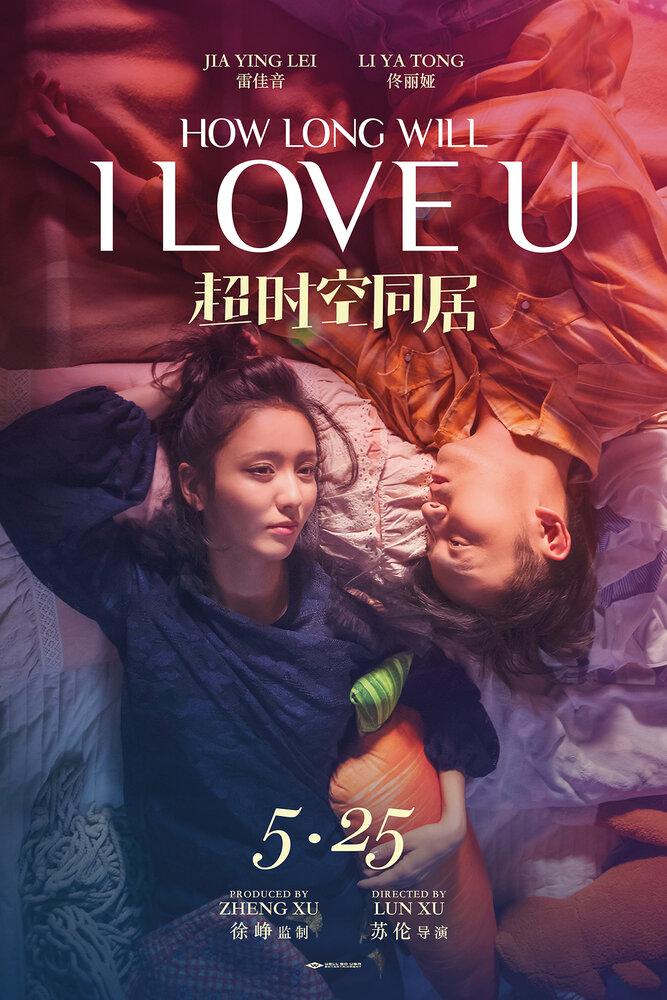 Фильмы Как долго продлится наша любовь? смотреть онлайн