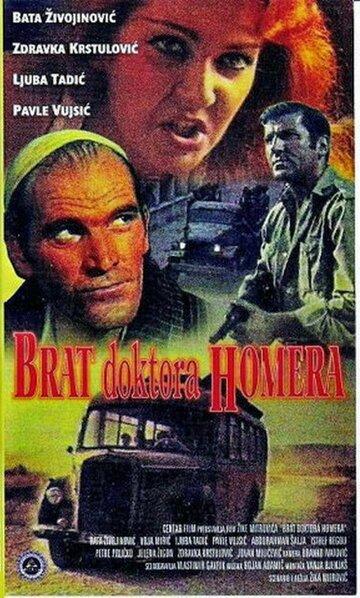 Брат доктора Гомера (1967)