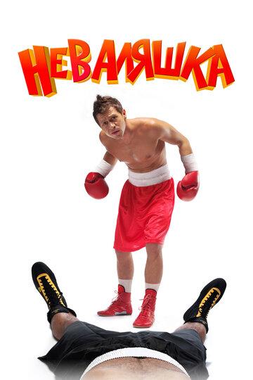 Неваляшка (Nevalyashka)