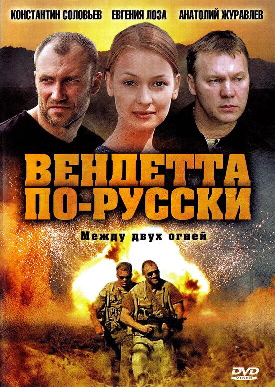 Вендетта по-русски (2011)
