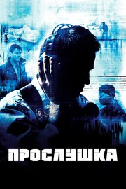 Прослушка (2002)