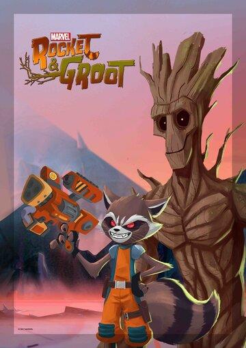 Ракета и Грут / Rocket & Groot. 2017г.