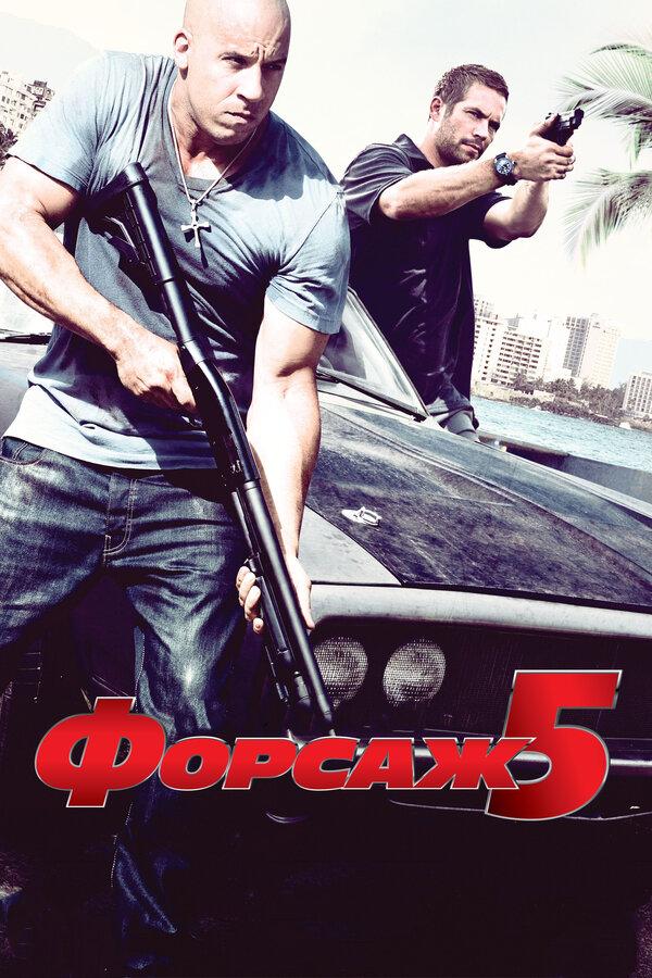Форсаж 5 (2011)