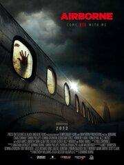 Рожденный летать (2012)