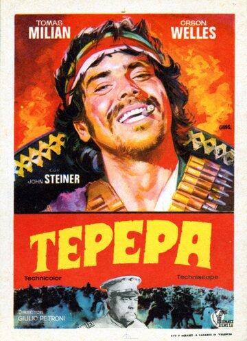 Тепепа (1969)