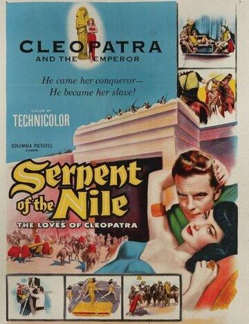 Змей Нила (1953)