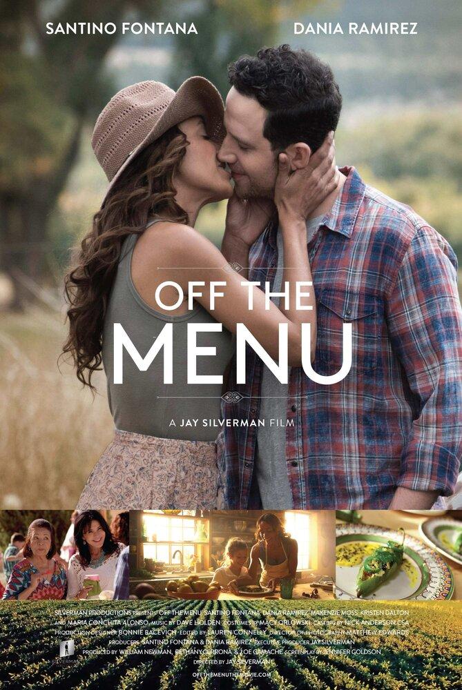 Блюдо не из меню