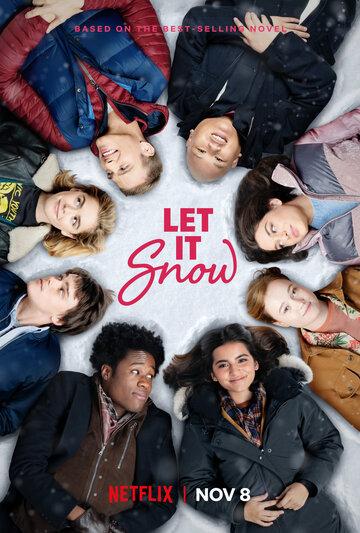 Пусть идет снег (2017)