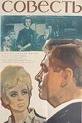Совесть (1965)