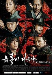 Шесть летающих драконов (2015)