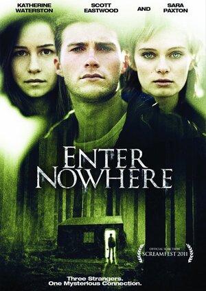 Вход в никуда (2010)