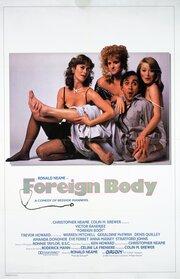 Иностранец (1986)