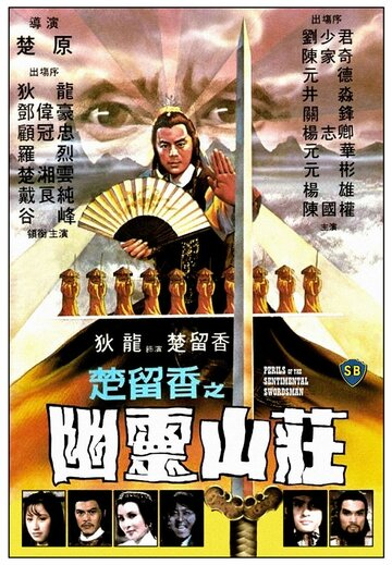 Скачать дораму Опасность для сентиментального меченосца Chu Liu Xiang zhi You ling shan zhuang