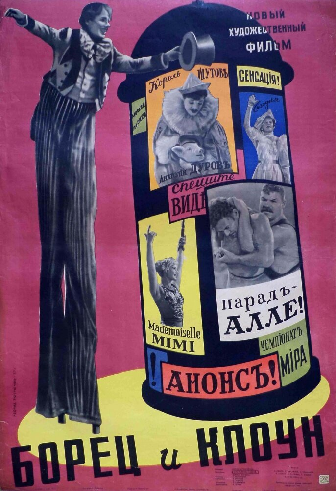 Памяти Николая Погодина, Константина Юдина и Бориса Барнета. Борец и клоун