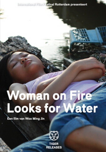 Женщина в огне в поисках воды (2009) полный фильм