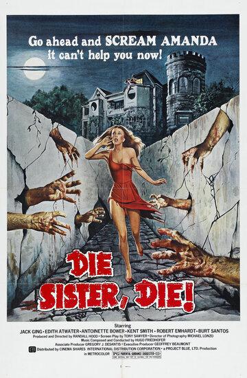 Умри сестра, умри (1978)