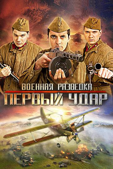 Военная разведка: Первый удар полный фильм смотреть онлайн