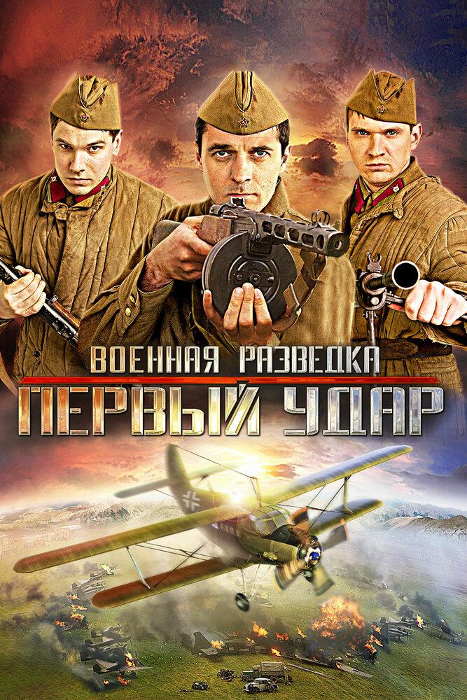 Военная разведка: Первый удар (1 сезон) (8 серий) (2012)