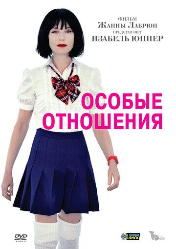 Особые отношения (2010)