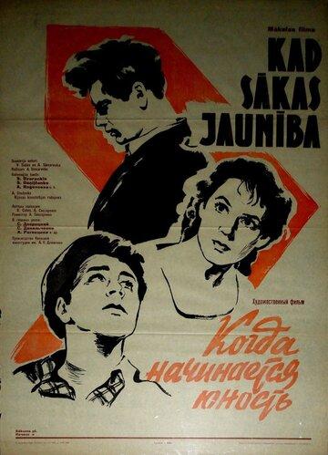 Когда начинается юность (1959) полный фильм онлайн