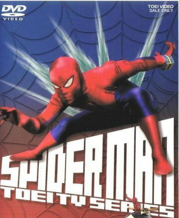 Человек-паук (1978) полный фильм